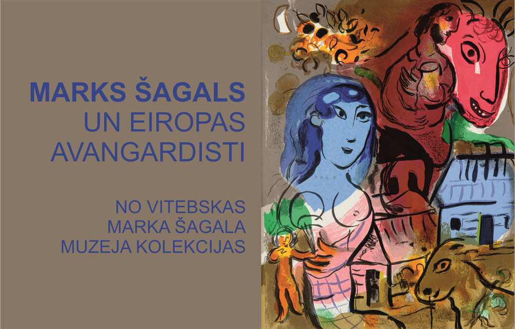 Марк Шагал и художники европейского авангарда