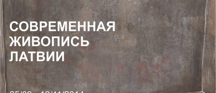 Современная живопись Латвии