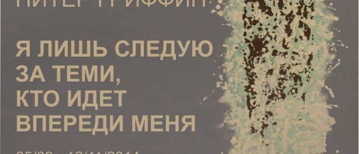 ПИТЕР ГРИФФИН «Я ЛИШЬ СЛЕДУЮ ЗА ТЕМИ, КТО ИДЕТ ВПЕРЕДИ МЕНЯ»