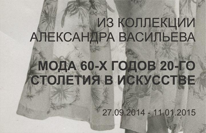 ИЗ КОЛЛЕКЦИИ АЛЕКСАНДРА ВАСИЛЬЕВА «МОДА 60-Х ГОДОВ 20-ГО СТОЛЕТИЯ В ИСКУССТВЕ»