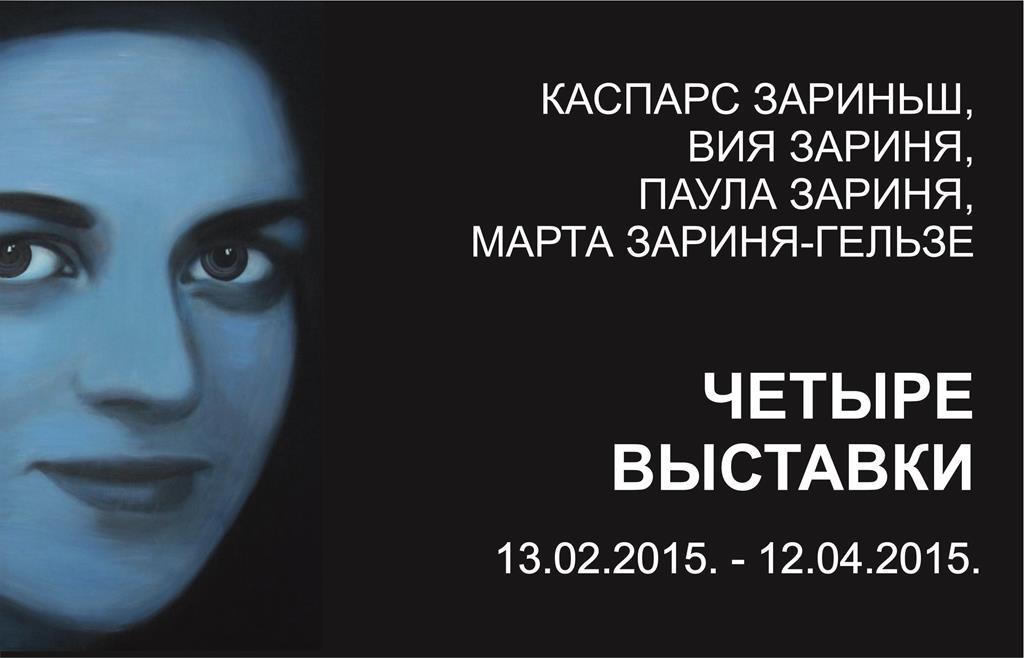 Четыре выставки –  Вия Зариня, Каспарс Зариньш, Паула Зариня, Марта Зариня-Гельзе (1987-2014)