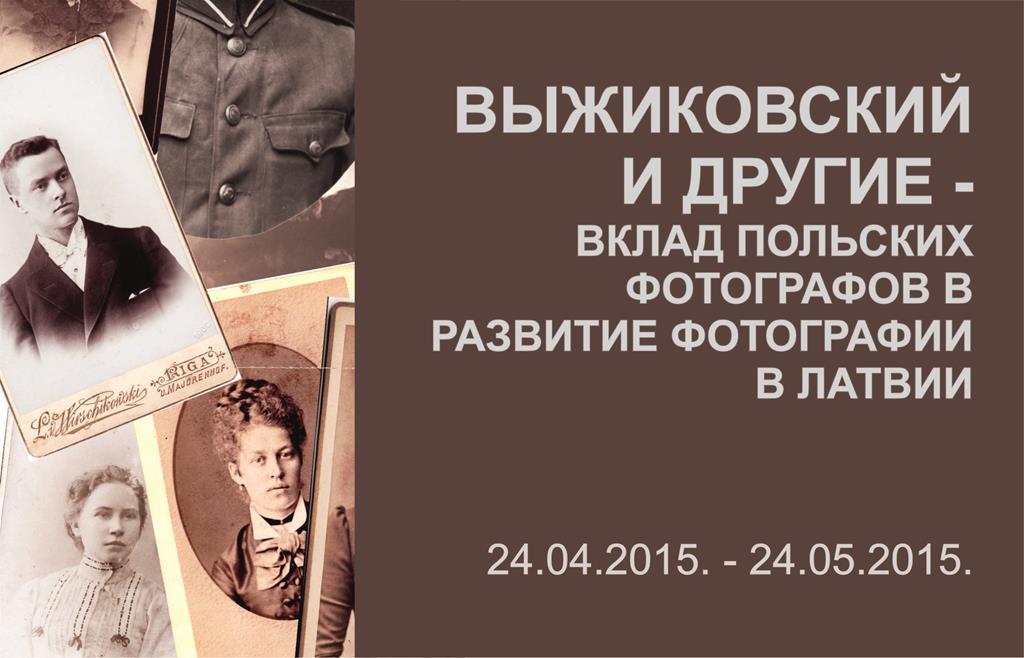 Выжиковский и другие –   вклад польских фотографов в развитие фотографии в Латвии