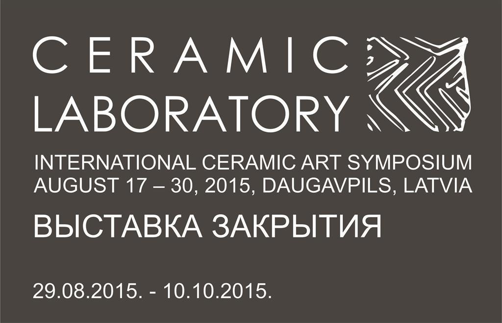 Заключительная выставка  Международного симпозиума керамического искусства  CERAMIC LABORATORY