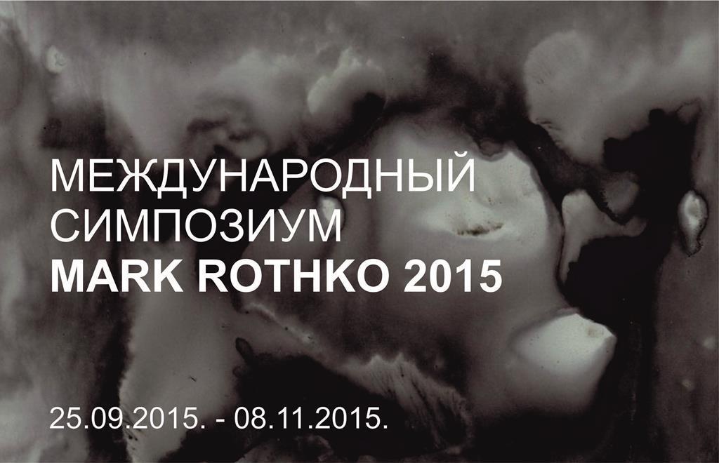 Международный симпозиум MARK ROTHKO 2015  DAUGAVPILS, 15. – 26.09.2015.
