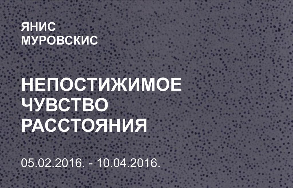 Янис Муровскис «Непостижимое чувство расстояния»