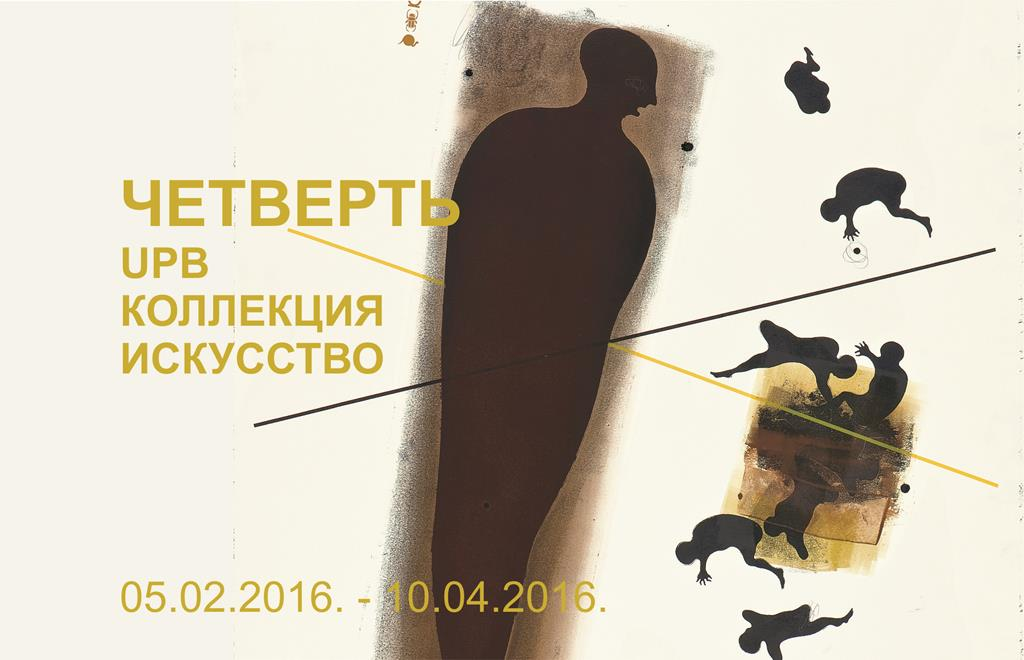 «КВАРТАЛ» из коллекции искусства А/О UPB