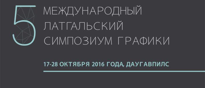 V Международный латгальский симпозиум графики