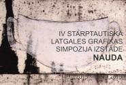 IV Starptautiskā Latgales Grafikas Simpozija izstāde NAUDA