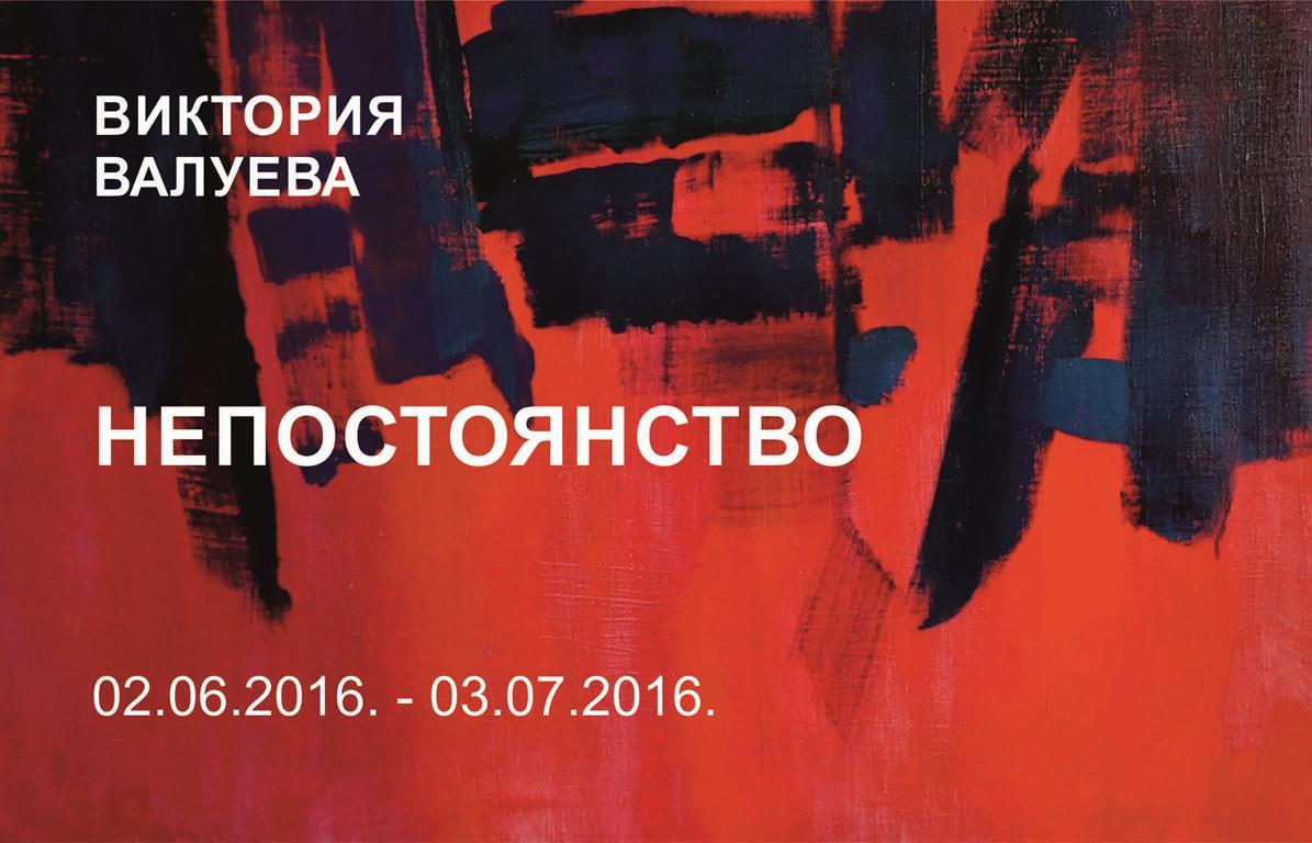 Виктория Валуева НЕПОСТОЯНСТВО