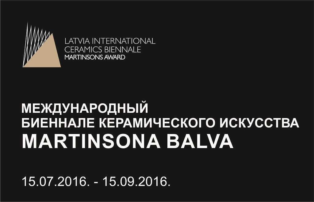 Международная биеннале керамического искусства «ПРИЗ МАРТИНСОНСА»