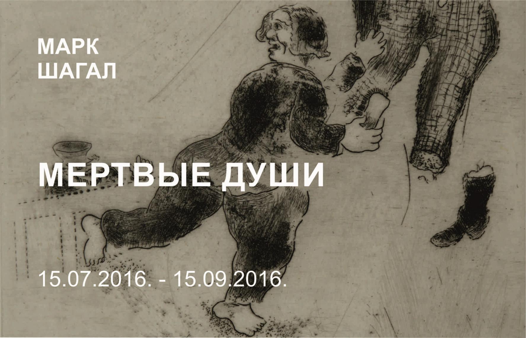 Марк Шагал. Мертвые души
