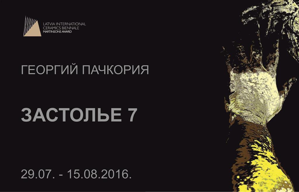 Oткрытие выставки грузинского художника Георгия Пачкории