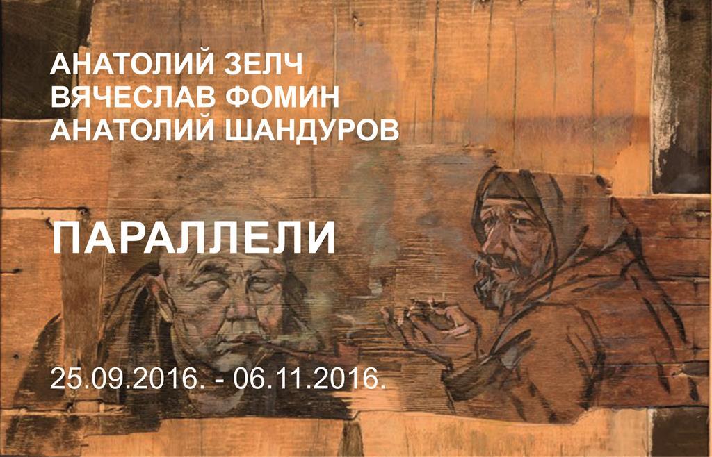АНАТОЛИЙ ЗЕЛЧС, ВЯЧЕСЛАВ ФОМИН, АНАТОЛИЙ ШАНДУРОВ. ПАРАЛЛЕЛИ