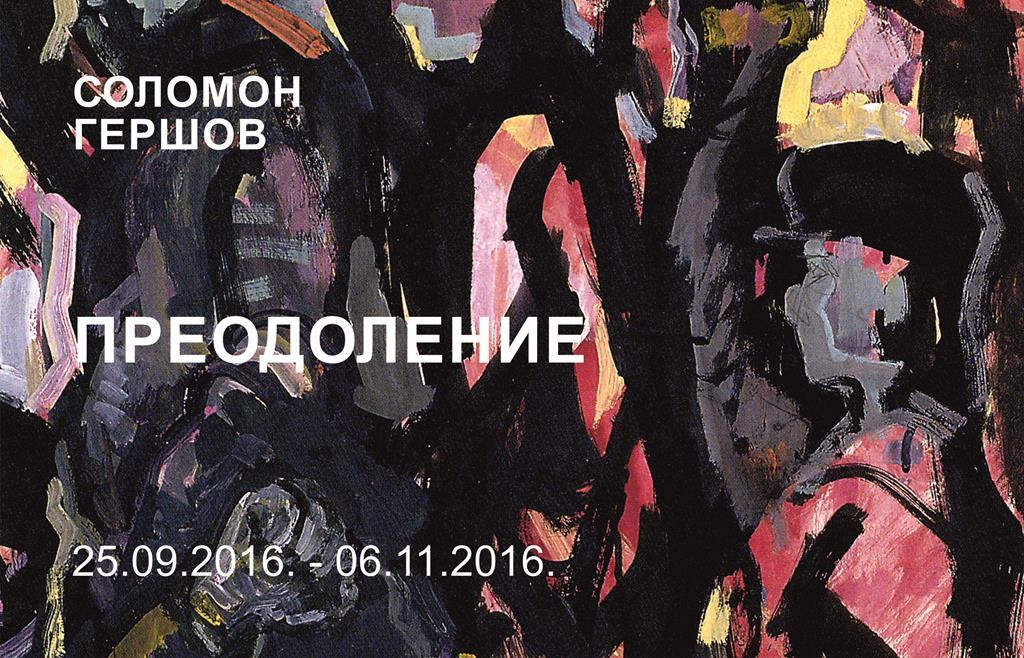 Соломон Гершов. Преодоление