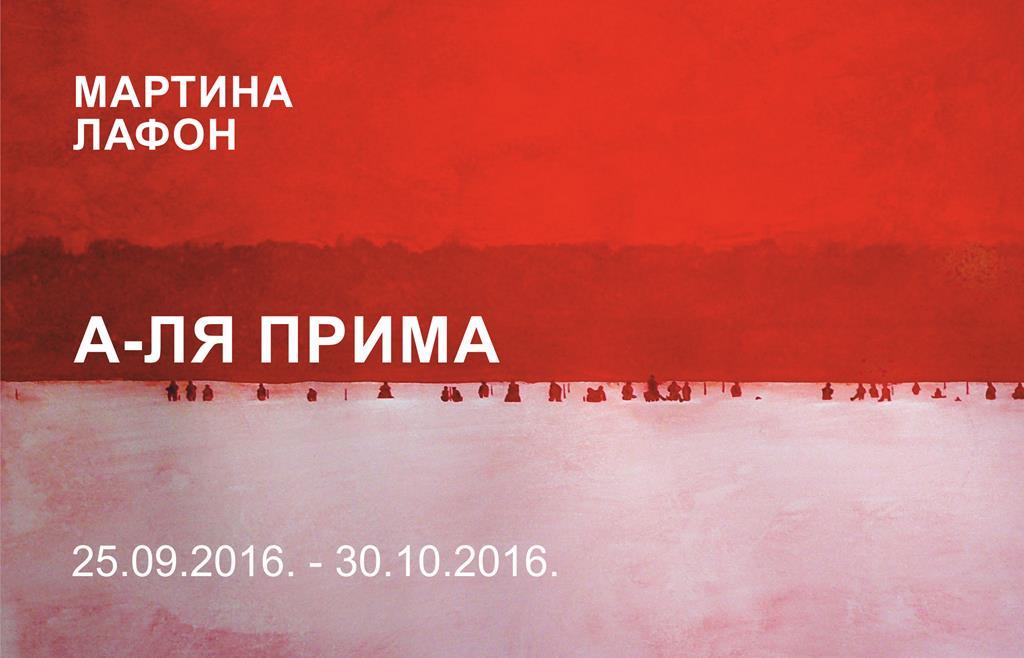 Мартин Лафон «А-ЛЯ ПРИМА».  Посвящение текучему красному цвету Марка Ротко