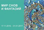 Мир снов и фантазий Международная выставка художников