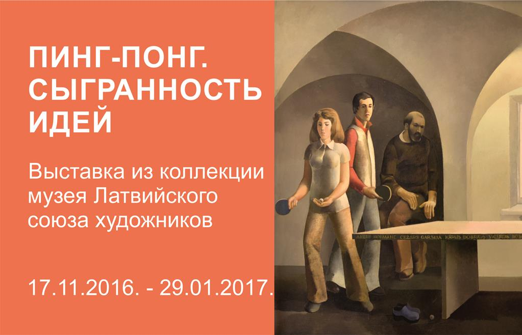 « ПИНГ-ПОНГ. СЫГРАННОСТЬ ИДЕЙ » Выставка из коллекции Музей Латвийского союза художников