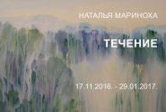 Наталья Мариноха ТЕЧЕНИЕ