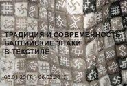 Конкурентоспобная выставка Литовского текстиля «Традиция и современность. Балтийские знаки в текстиле»