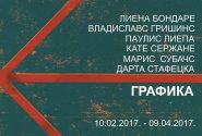 Выставка современной латвийской графики