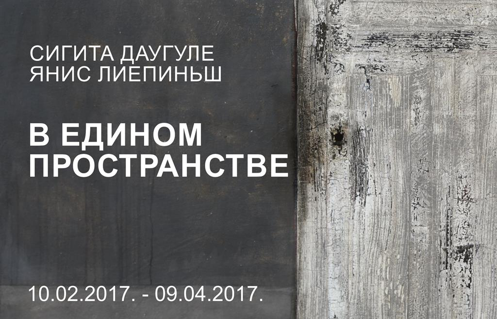 Сигита Даугуле, Янис Лиепиньш В ЕДИНОМ ПРОСТРАНСТВЕ