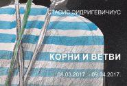 Стасис Эидригевичиус Корни и ветви