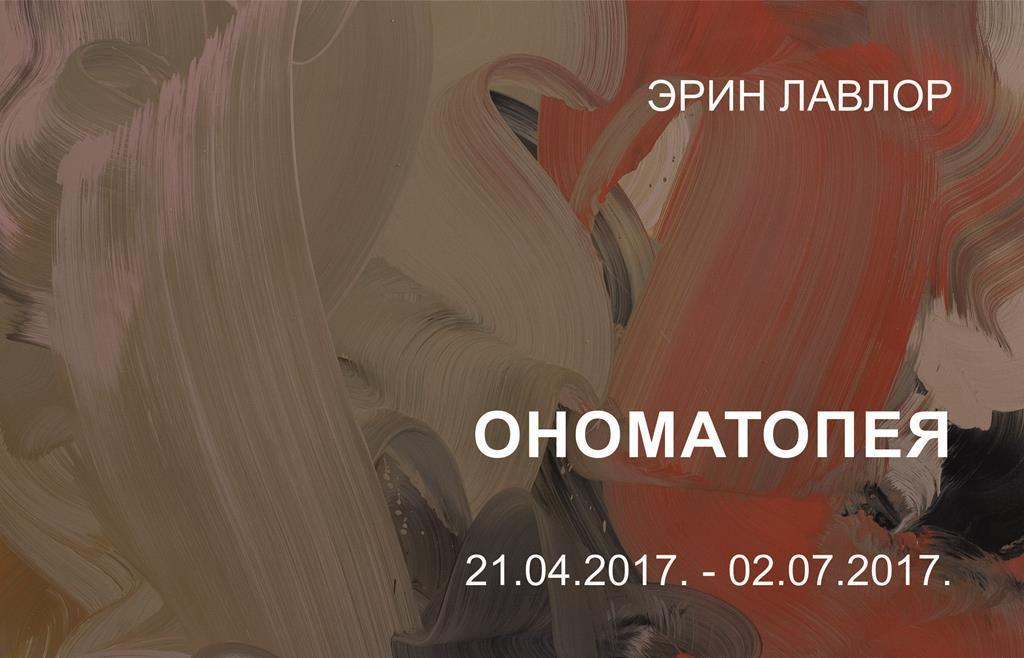 Эрин Лоулор ОНОМАТОПЕЯ title=