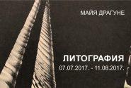 Майя Драгуне ЛИТОГРАФИЯ