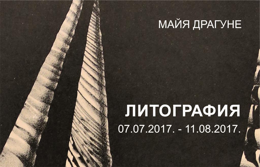 Майя Драгуне «ЛИТОГРАФИЯ»
