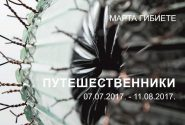 Марта Гибиете ПУТЕШЕСТВЕННИКИ