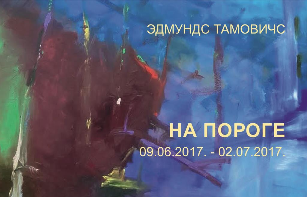 Эдмунд Тамович «НА ПОРОГЕ»