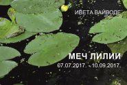 Ивета Вайводе МЕЧ ЛИЛИИ