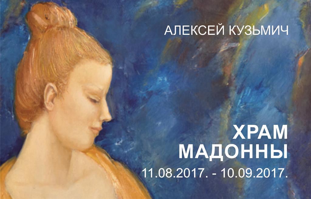 Выставочный проект художника Алексея КУЗЬМИЧА Храм МАДОННЫ