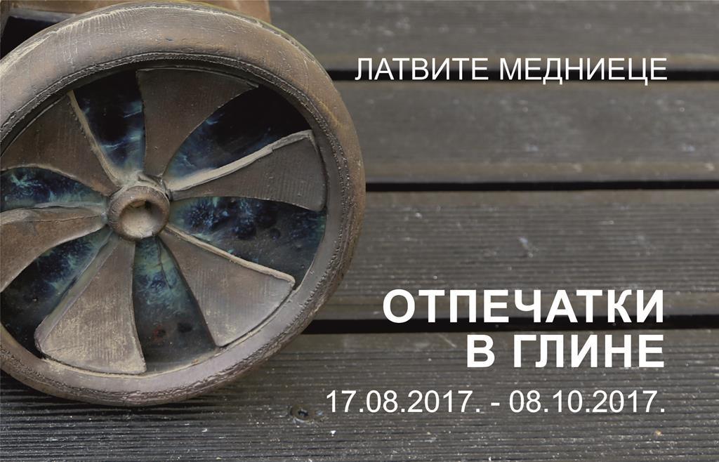Латвите Медниеце СЛЕДЫ В ГЛИНЕ