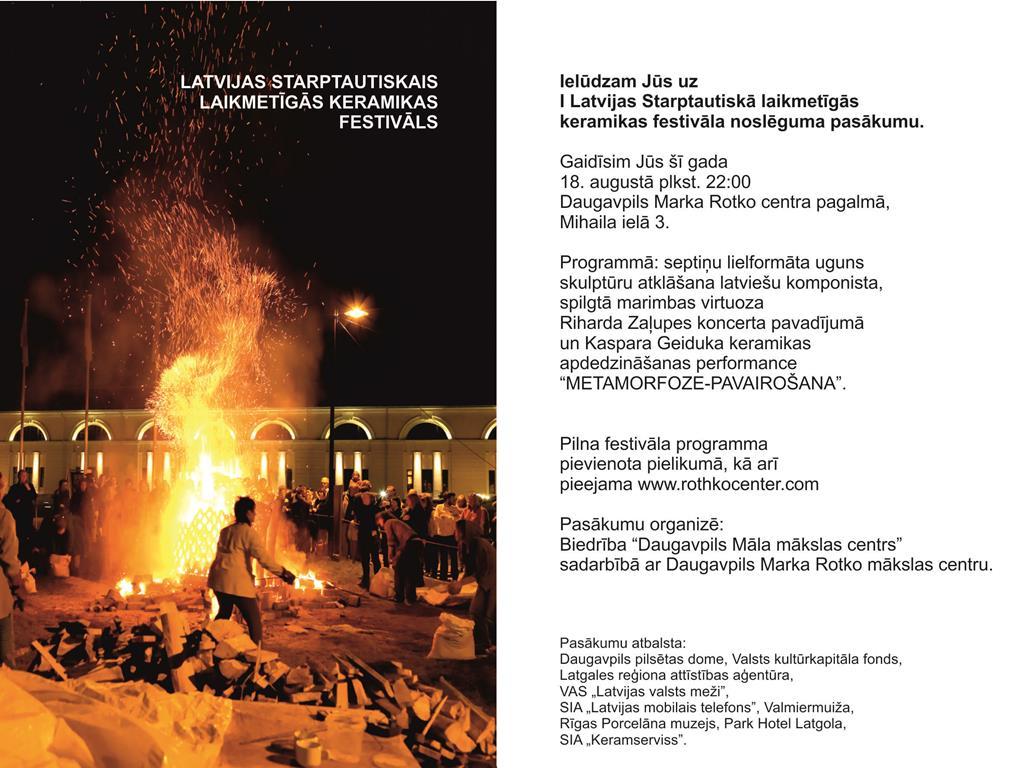 Парад огненных скульптур у Ротко центра