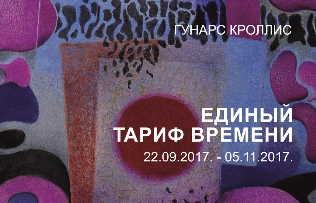 ГУНАРС КРОЛЛИС « ЕДИНЫЙ ТАРИФ ВРЕМЕНИ »