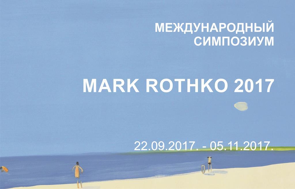 МЕЖДУНАРОДНЫЙ СИМПОЗИУМ MARK ROTHKO 2017