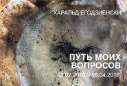 Харальд Егодзиенски