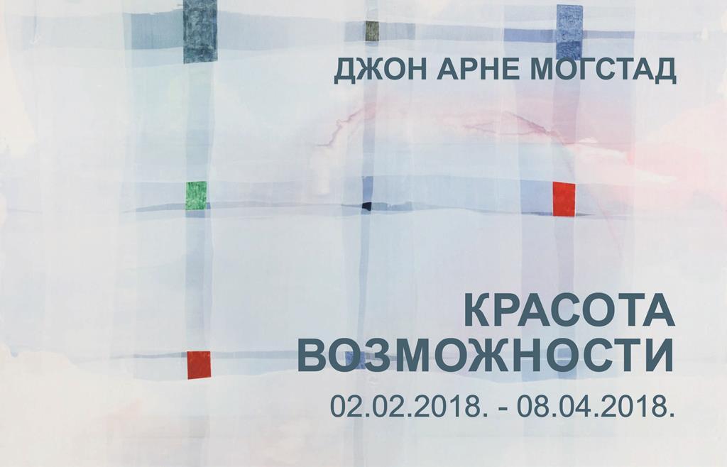 Недавние картины Джона Арне Могстада: Смотря в современное возвышенное?