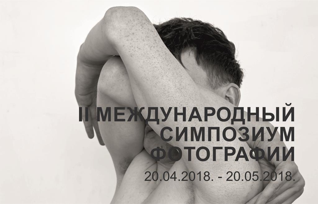 II международный симпозиум фотографии