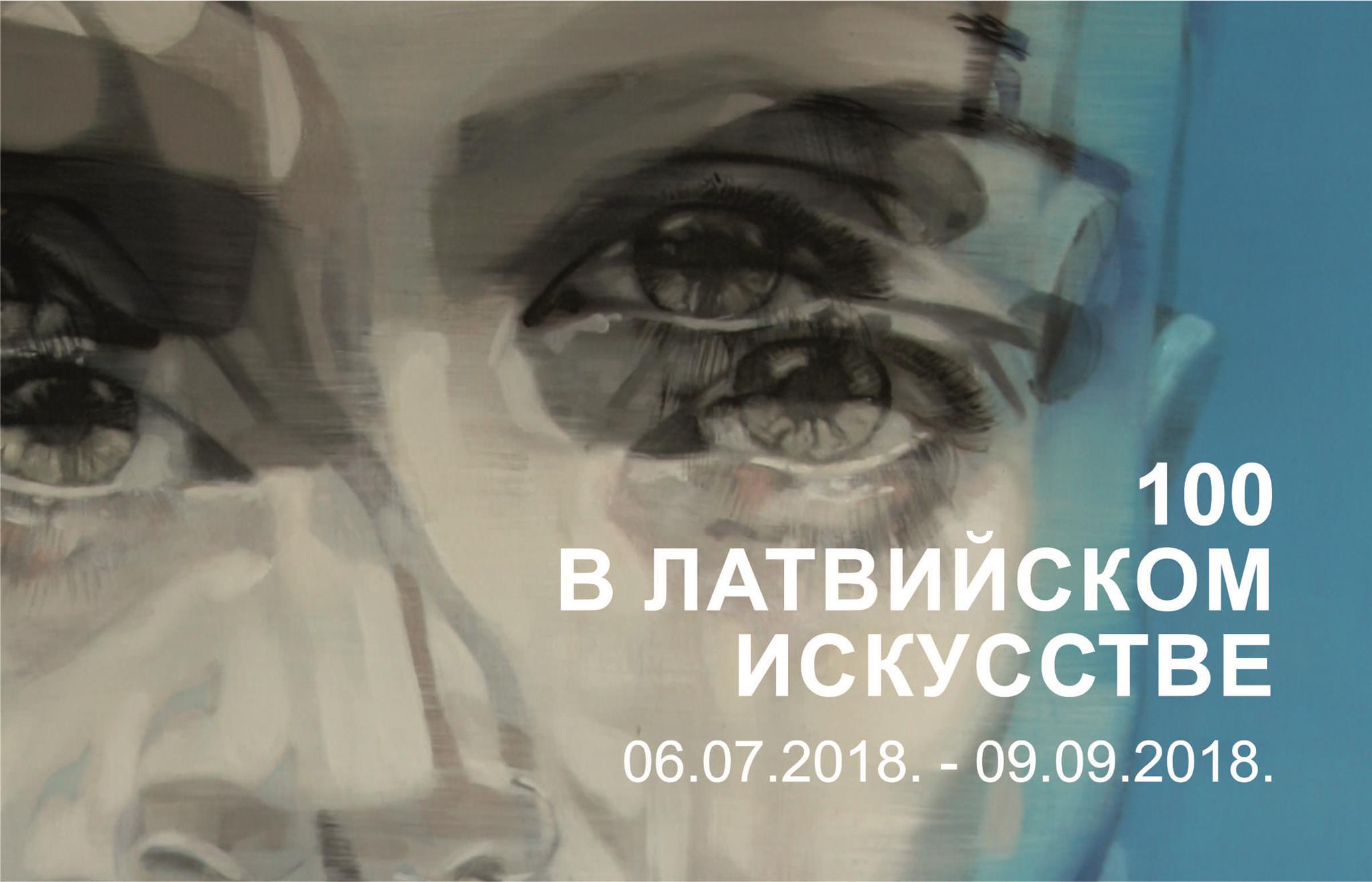 100 в Латвийском искусстве