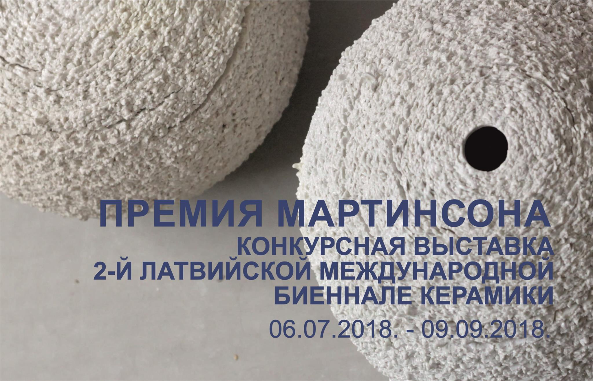 2-я Латвийская международная биеннале керамики