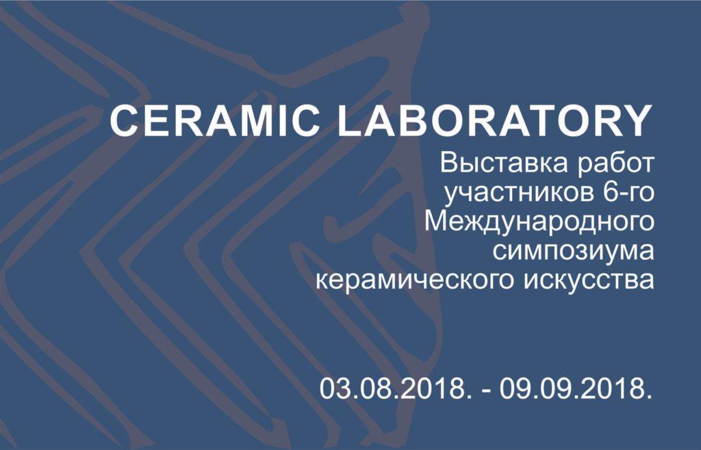 Ceramic laboratory title=