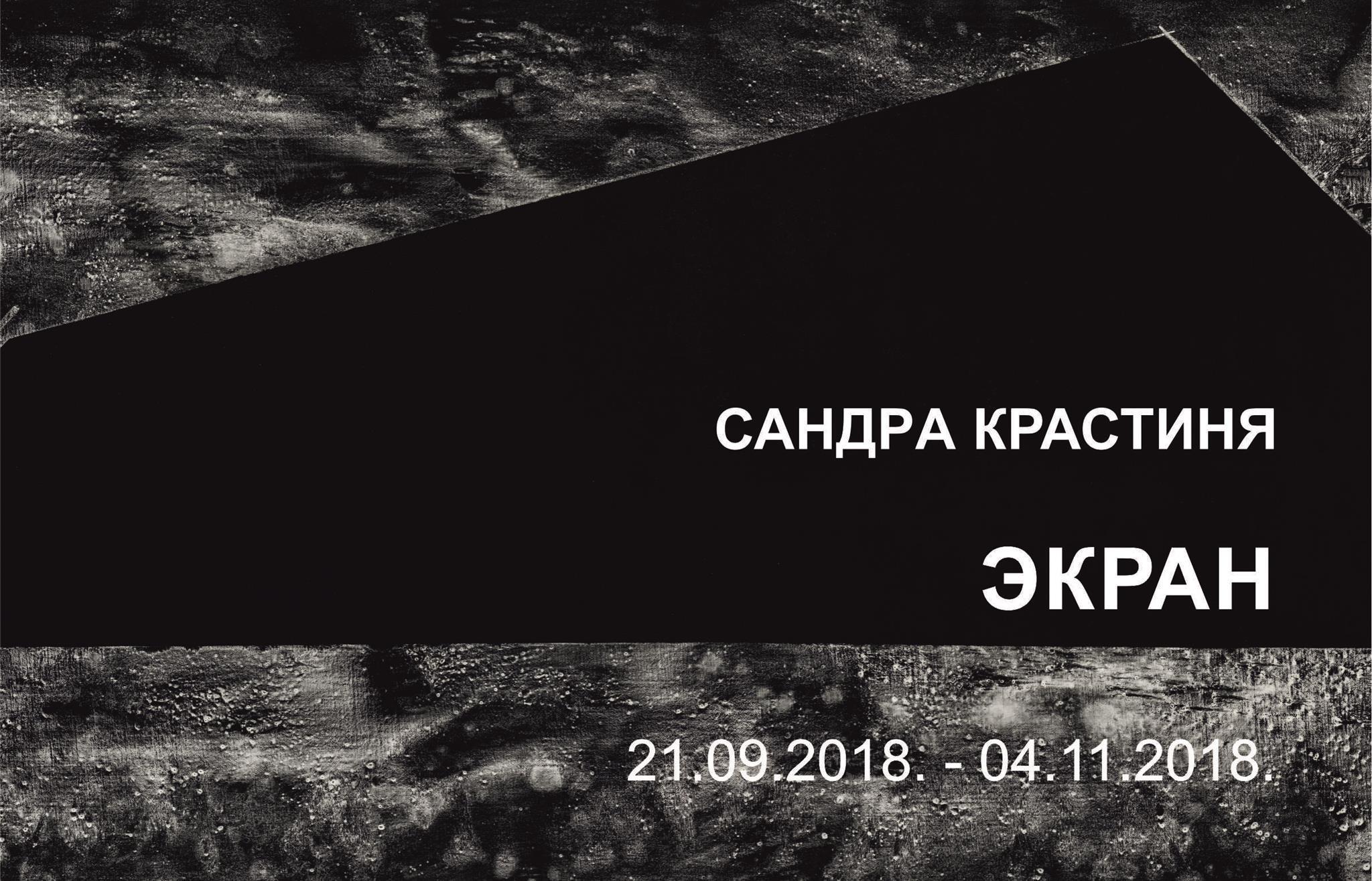 «Экран» Сандры Крастини