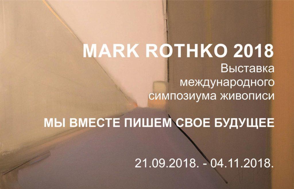 Международный симпозиум живописи Марк Ротко 2018 title=