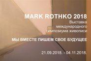 Международный симпозиум живописи Марк Ротко 2018