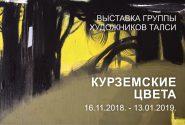 КУРЗЕМСКИЕ ЦВЕТА / Выставка группы художников Талси