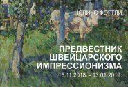 ПРЕДВЕСТНИК ШВЕЙЦАРСКОГО ИМПРЕССИОНИЗМА