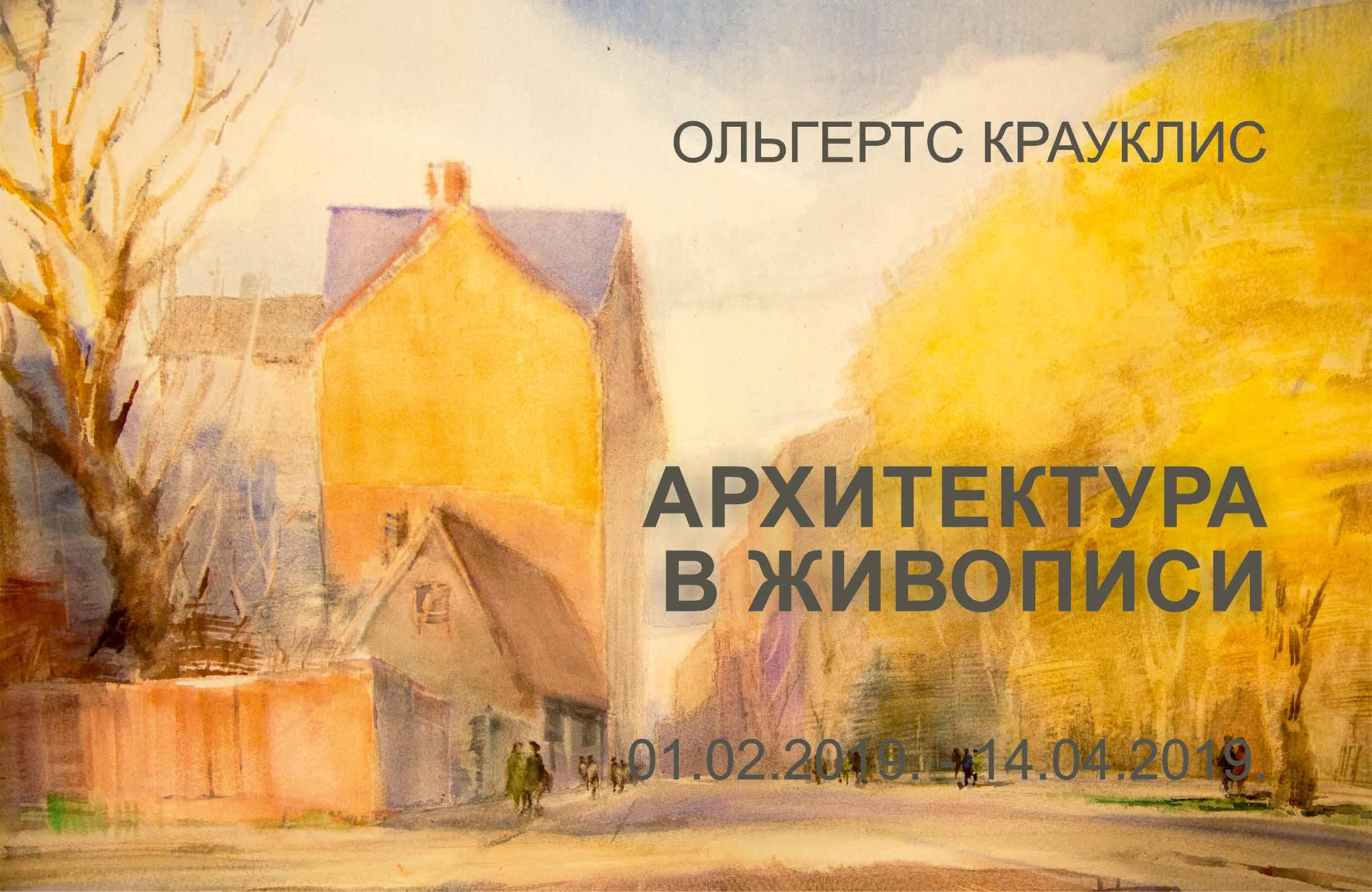 Ольгерт Крауклис. Архитектура в живописи