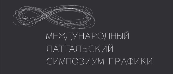 VIII МЕЖДУНАРОДНЫЙ ЛАТГАЛЬСКИЙ СИМПОЗИУМ ГРАФИКИ